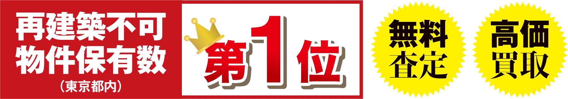 再建築不可物件保有数東京都内第1位